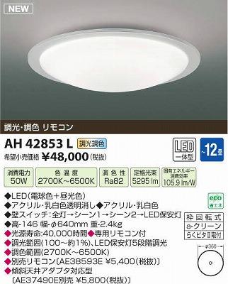 【最安値挑戦中!最大23倍】コイズミ照明 AH42853L シーリングライト AMMODE 調光・調色 リモコン LED一体型 ~12畳 [(^^)]
