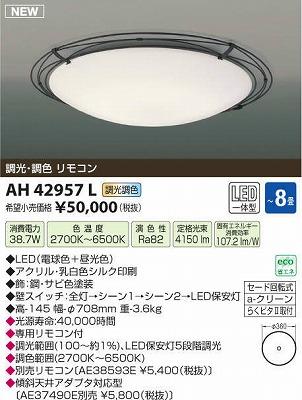 【最安値挑戦中!最大23倍】コイズミ照明 AH42957L シーリングライト ARDITO 調光・調色 リモコン LED一体型 ~8畳 [(^^)]