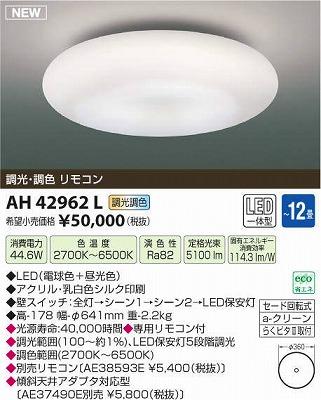 【最安値挑戦中!最大23倍】コイズミ照明 AH42962L シーリングライト SHIZUKU 調光・調色 リモコン LED一体型 ~12畳 [(^^)]