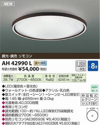 【最安値挑戦中!最大30倍】コイズミ照明 AH42990L シーリングライト Tatazumi 調光・調色 リモコン LED一体型 ~8畳 [(^^)]