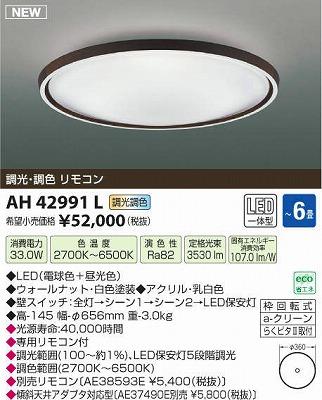 【最安値挑戦中!最大30倍】コイズミ照明 AH42991L シーリングライト Tatazumi 調光・調色 リモコン LED一体型 ~6畳 [(^^)]