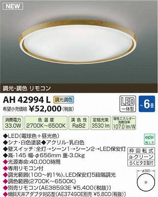 【最安値挑戦中!最大30倍】コイズミ照明 AH42994L シーリングライト Hinata 調光・調色 リモコン LED一体型 ~6畳 [(^^)]