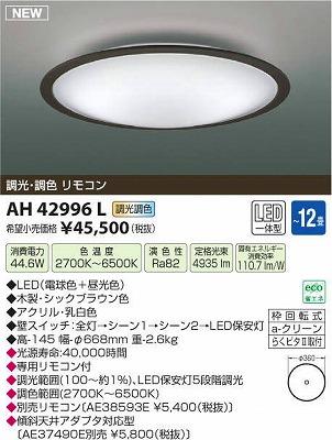 【最安値挑戦中!最大23倍】コイズミ照明 AH42996L シーリングライト FIGMO 調光・調色 リモコン LED一体型 ~12畳 シックブラウン色 [(^^)]