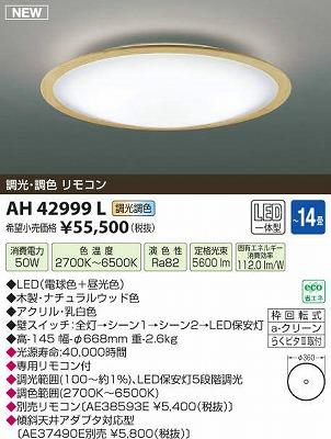【最安値挑戦中!最大33倍】コイズミ照明 AH42999L シーリングライト FIGMO 調光・調色 リモコン LED一体型 ~14畳 ナチュラルウッド色 [(^^)]