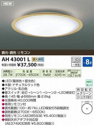 【最安値挑戦中!最大23倍】コイズミ照明 AH43001L シーリングライト FIGMO 調光・調色 リモコン LED一体型 ~8畳 ナチュラルウッド色 [(^^)]