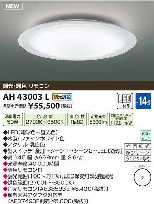 【最安値挑戦中!最大33倍】コイズミ照明 AH43003L シーリングライト FIGMO 調光・調色 リモコン LED一体型 ~14畳 ファインホワイト色 [(^^)]