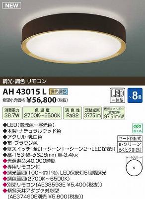 【最安値挑戦中!最大33倍】コイズミ照明 AH43015L シーリングライト AMERSUCRE 調光・調色 リモコン LED一体型 ~8畳 ブラウン色 [(^^)]