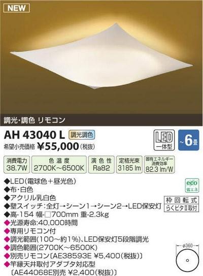 【最安値挑戦中!最大33倍】コイズミ照明 AH43040L 和風シーリングライト 優帆 調光・調光 リモコン ~6畳 LED一体型 布・ホワイト [(^^)]