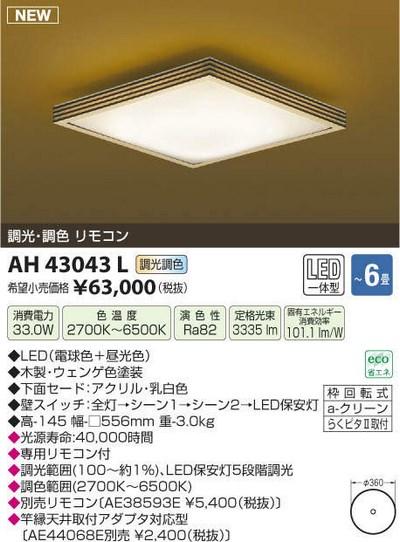 【最安値挑戦中!最大33倍】コイズミ照明 AH43043L 和風シーリングライト 煌籠 調光・調光 リモコン ~6畳 LED一体型 ウェンゲ色塗装 [(^^)]