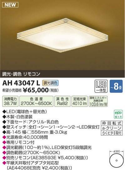 【最安値挑戦中!最大33倍】コイズミ照明 AH43047L 和風シーリングライト 煌籠 調光・調光 リモコン ~8畳 LED一体型 木製・白色塗装 [(^^)]