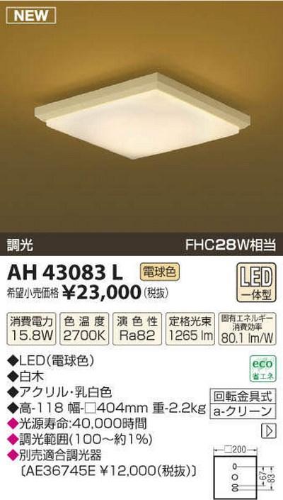【最安値挑戦中!最大22倍】コイズミ照明 AH43083L 和風シーリングライト 調光 FHC28W相当 LED一体型 電球色 白木 ホワイト [(^^)]