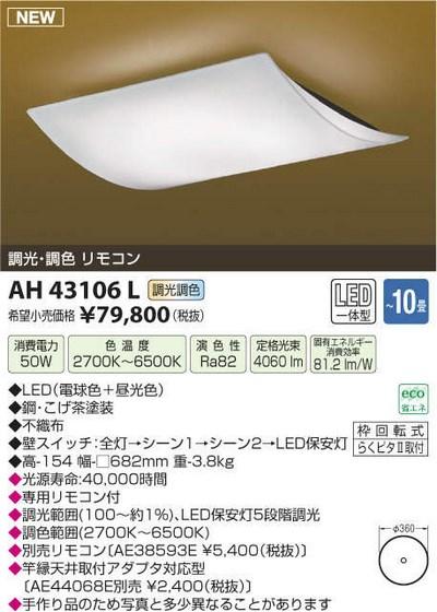 【最安値挑戦中!最大33倍】コイズミ照明 AH43106L 和風シーリングライト 風音色 調光・調光 リモコン ~10畳 LED一体型 不織布 [(^^)]