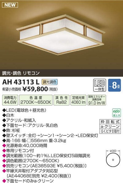 【最安値挑戦中!最大23倍】コイズミ照明 AH43113L 和風シーリングライト 秋旻 調光・調光 リモコン ~8畳 LED一体型 白木 和紙入 [(^^)]