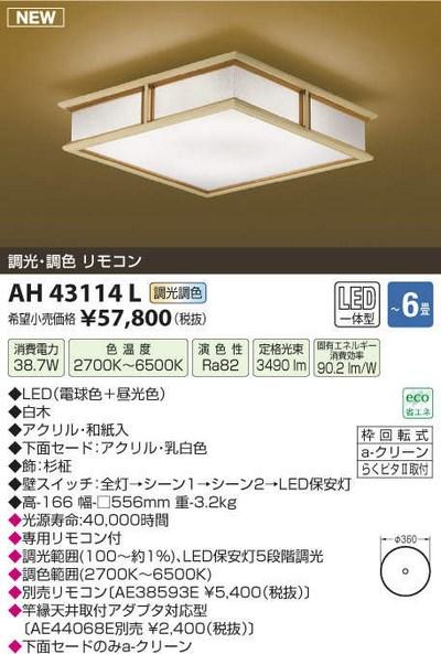 【最安値挑戦中!最大23倍】コイズミ照明 AH43114L 和風シーリングライト 秋旻 調光・調光 リモコン ~6畳 LED一体型 白木 和紙入 [(^^)]