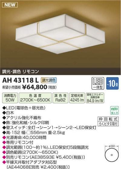 【最安値挑戦中!最大33倍】コイズミ照明 AH43118L 和風シーリングライト 輝線 調光・調光 リモコン ~10畳 LED一体型 強化和紙・シルク印刷 [(^^)]