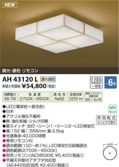 【最安値挑戦中!最大23倍】コイズミ照明 AH43120L 和風シーリングライト 輝線 調光・調光 リモコン ~6畳 LED一体型 強化和紙・シルク印刷 [(^^)]