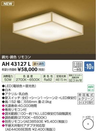 【最安値挑戦中!最大23倍】コイズミ照明 AH43127L 和風シーリングライト 四杓 調光・調光 リモコン ~10畳 LED一体型 白木 ホワイト [(^^)]