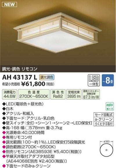 【最安値挑戦中!最大33倍】コイズミ照明 AH43137L 和風シーリングライト 吉仙格子 調光・調光 リモコン ~8畳 LED一体型 白木 和紙入 [(^^)]