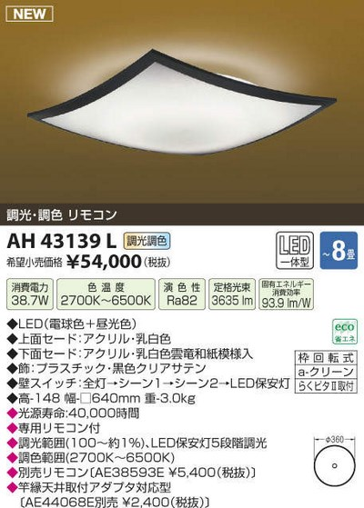 【最安値挑戦中!最大23倍】コイズミ照明 AH43139L 和風シーリングライト 詩旗 調光・調光 リモコン ~8畳 LED一体型 ブラック 和紙模様入 [(^^)]