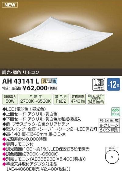 【最安値挑戦中!最大33倍】コイズミ照明 AH43141L 和風シーリングライト 詩旗 調光・調光 リモコン ~12畳 LED一体型 ホワイト 和紙模様入 [(^^)]