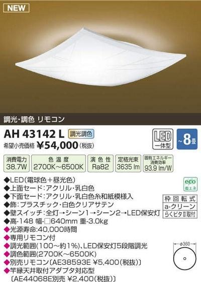 【最安値挑戦中!最大23倍】コイズミ照明 AH43142L 和風シーリングライト 詩旗 調光・調光 リモコン ~8畳 LED一体型 ホワイト 和紙模様入 [(^^)]