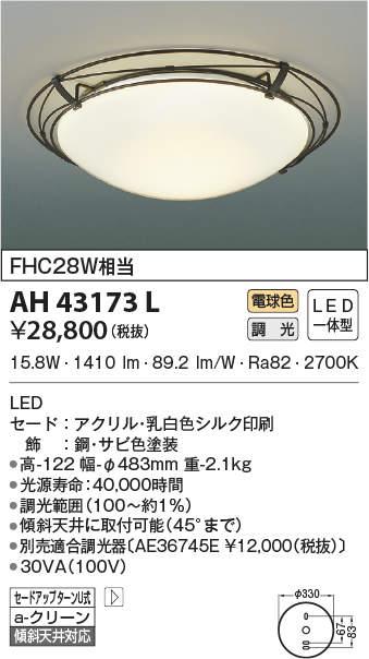 【最安値挑戦中!最大23倍】コイズミ照明 AH43173L 内玄関シーリングライト 調光 FCL30W相当 LED一体型 電球色 飾り・サビ塗装 シルク印刷 [(^^)]