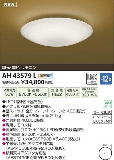 【最安値挑戦中!最大33倍】コイズミ照明 AH43579L 調光・調色和風シーリングライト リモコン ~12畳 LED一体型 ホワイト 和紙模様入 [(^^)]