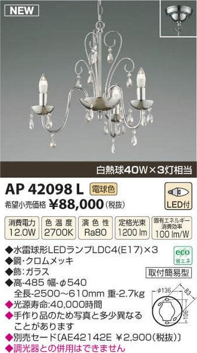 【最安値挑戦中!最大33倍】コイズミ照明 AP42098L Shabbylierシャビリア 白熱球40W 3灯相当 LED付 電球色 ガラス セード別売 [[(^^)]