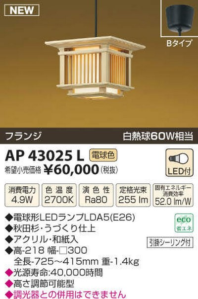【最安値挑戦中!最大23倍】コイズミ照明 AP43025L 和風ペンダントライト 白熱球60W相当 フランジ LED付 電球色 和田杉 [(^^)]