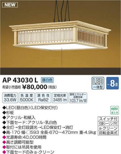【最安値挑戦中!最大33倍】コイズミ照明 AP43030L 和風ペンダントライト 新遠角 ~8畳 LED一体型 昼白色 杉柾 和紙入 [(^^)]