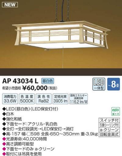 【最安値挑戦中!最大33倍】コイズミ照明 AP43034L 和風ペンダントライト 明城 ~8畳 LED一体型 昼白色 白木 強化和紙 [(^^)]