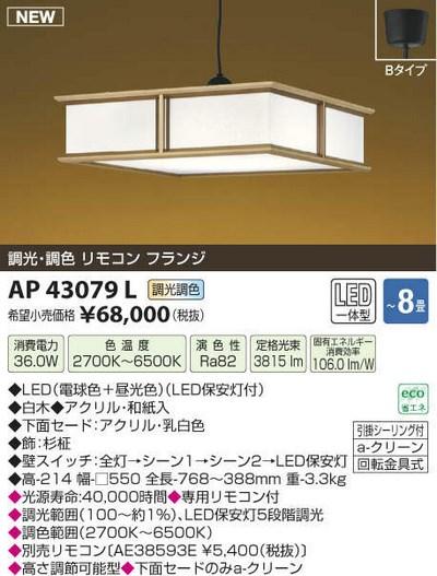 【最安値挑戦中!最大33倍】コイズミ照明 AP43079L 調光・調色リモコンペンダントライト リモコン フランジ ~8畳 LED一体型 白木 和紙入 [(^^)]