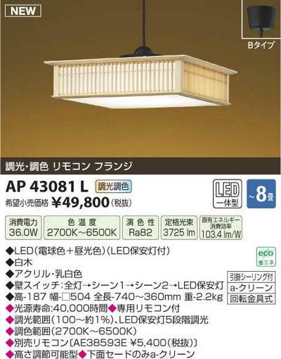 【最安値挑戦中!最大23倍】コイズミ照明 AP43081L 調光・調色リモコンペンダントライト リモコン フランジ ~8畳 LED一体型 白木 ホワイト [(^^)]