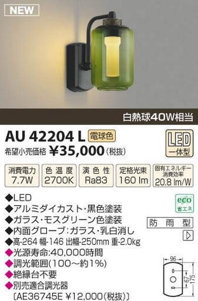 【最安値挑戦中!最大23倍】コイズミ照明 AU42204L ポーチライト ブラケットライト 壁 調光タイプ LED一体型 電球色 ガラス モスグリーン [(^^)]