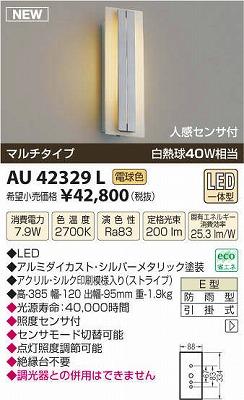 【最安値挑戦中!最大33倍】コイズミ照明 AU42329L ポーチライト 壁 ブラケットライト 人感センサ付マルチタイプ 白熱球40W相当 LED一体型 電球色 防雨型 [(^^)]
