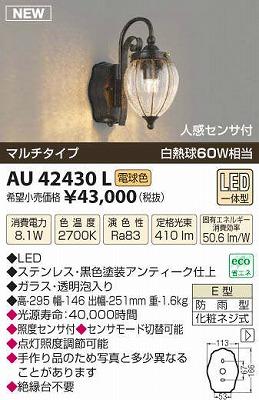 【最安値挑戦中!最大33倍】コイズミ照明 AU42430L ポーチライト 壁 ブラケットライト 人感センサ付マルチタイプ 白熱球60W相当 LED一体型 電球色 防雨型 [(^^)]