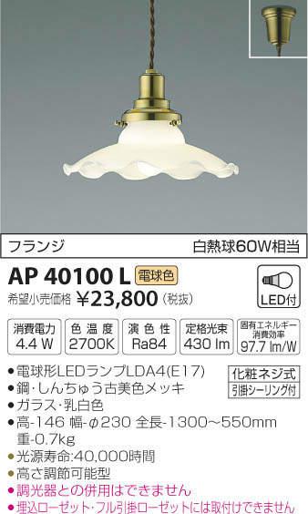 【最安値挑戦中!最大33倍】コイズミ照明 AP40100L ペンダント フランジタイプ 白熱球60W相当 LED付 電球色 [(^^)]