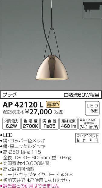 【最安値挑戦中!最大33倍】コイズミ照明 AP42120L Y-pendantワイペンダント 白熱球60W相当 プラグタイプ LED一体型 電球色 ブラウン [(^^)]