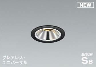 【最安値挑戦中!最大25倍】コイズミ照明 AD1135B35 ダウンライト LED一体型 調光 温白色 中角 防雨型 傾斜天井対応 ユニバーサルタイプ 埋込穴φ75 ブラック