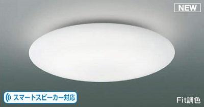 【最安値挑戦中!最大25倍】コイズミ照明 AH50245L シーリングライト LED一体型 Fit調色 調光調色 セード回転式 リモコン付 ~6畳
