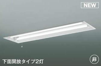 【最安値挑戦中!最大25倍】コイズミ照明 AR45857L1 非常用照明 LEDランプ交換可能型 非調光 昼白色 下面開放タイプ2灯 充電モニタ付 埋込穴□1257×300