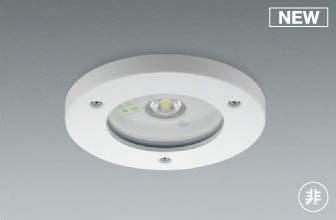 【最安値挑戦中!最大25倍】コイズミ照明 AR50453 非常用照明 LED一体型 非調光 防雨・防湿型 埋込型 埋込穴φ150 ホワイト