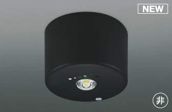 【数量限定特価】【最安値挑戦中!最大25倍】コイズミ照明 AR50627 非常用照明 LED一体型 非調光 昼白色 直付型 ブラック