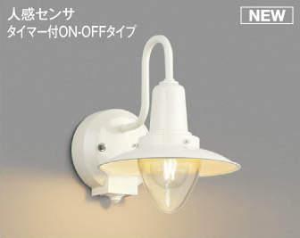 【最安値挑戦中!最大25倍】コイズミ照明 AU50363 アウトドアライト LEDランプ交換可能型 非調光 防雨型 化粧ネジ式 人感センサ タイマー付ON-OFFタイプ ホワイト