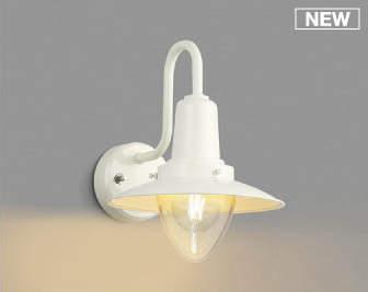 【最安値挑戦中!最大25倍】コイズミ照明 AU50364 アウトドアライト LEDランプ交換可能型 非調光 防雨型 化粧ネジ式 ホワイト