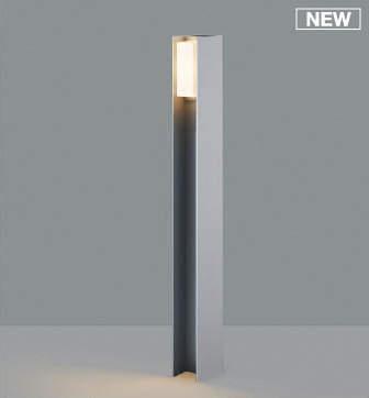 【最安値挑戦中!最大25倍】コイズミ照明 AU50436 アウトドアライト LED一体型 非調光 電球色 防雨型 拡散 700mm サテンシルバー