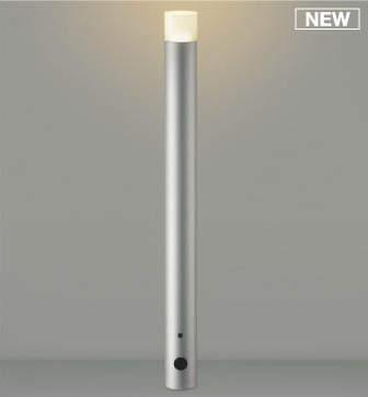 【最大44倍お買い物マラソン】コイズミ照明 AU50587 アウトドアライト LEDランプ交換可能型 非調光 電球色 防雨型 拡散配光 700mm サテンシルバー