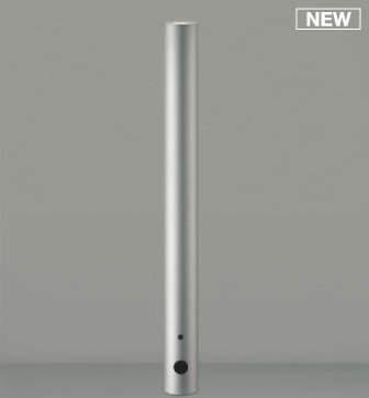 【最安値挑戦中!最大25倍】コイズミ照明 AU50591 アウトドアライト LEDランプ交換可能型 非調光 電球色 防雨型 アッパー配光 700mm サテンシルバー