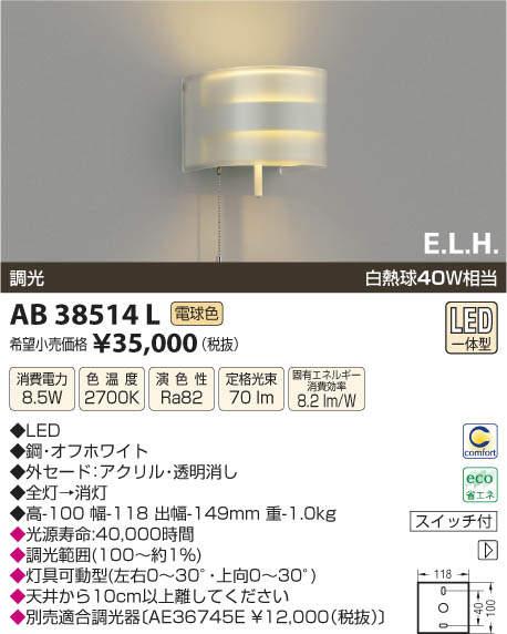 【最安値挑戦中!最大23倍】照明器具 コイズミ照明 AB38514L ブラケットライト LEDE.L.H調光タイプ LED一体型 電球色 [(^^)]