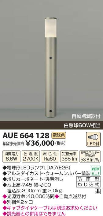 【最安値挑戦中!最大33倍】照明器具 コイズミ AUE664128(2梱包) LED ガーデンライト 自動点滅器付 LED6.9W [(^^)]
